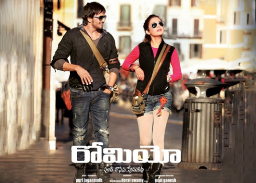 Romeo Telugu Movie Review Rating