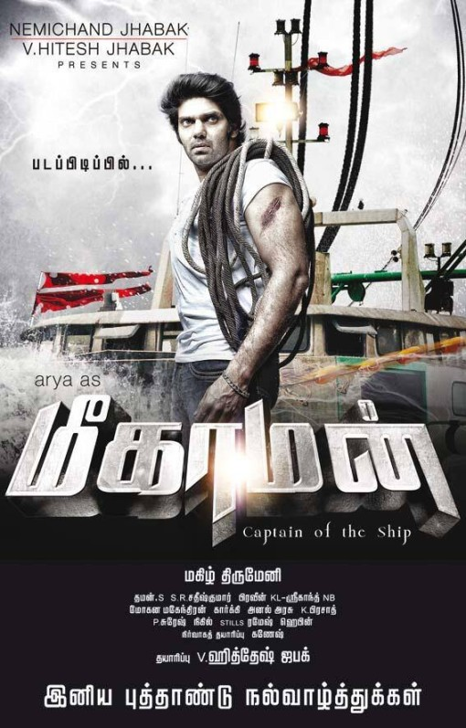 Arya Meaghamann Tamil Movie Review and Rating