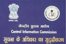 Central Information Commission Recruitment