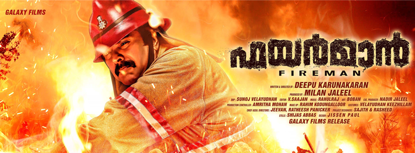 Fireman Movie Review and Rating,collections – Mammootty & Andrea