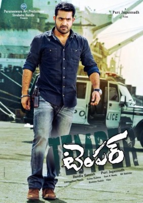 Temper Movie Review and Rating Public Talk