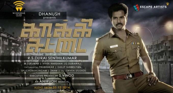kakki sattai Tamil movie review and rating - Sivakarthikeyan ,dhanush