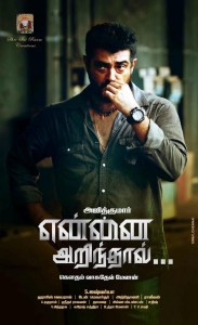Yennai Arindhaal Tamil Nadu and USA Theaters List