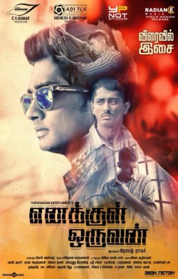 Siddharth Enakkul Oruvan Tamil Movie review and rating