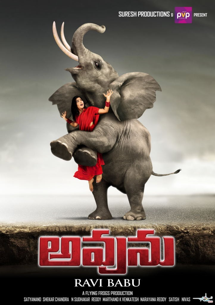 Avunu 2 telugu movie review and rating, theaters list