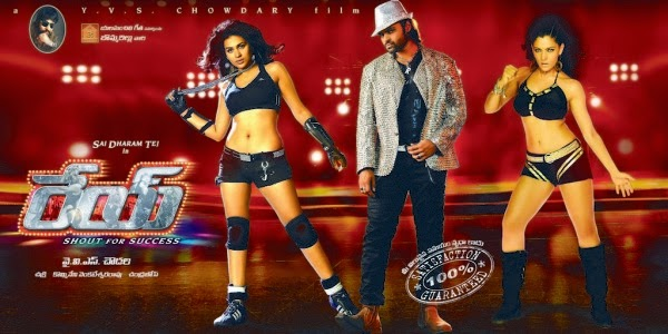 Rey telugu Movie Review and Rating,Box office Collections