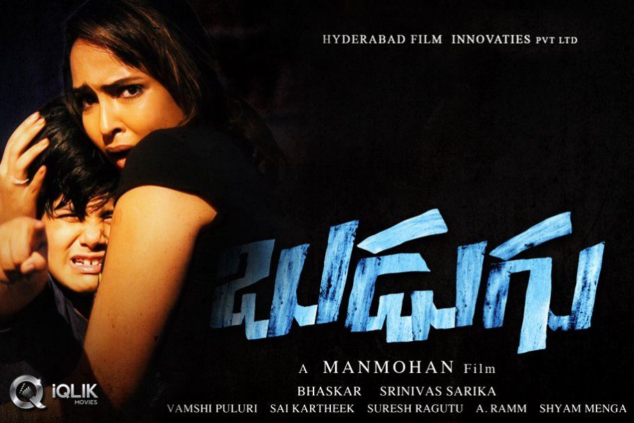 Budugu telugu Movie Review and Rating - Lakshmi Manchu