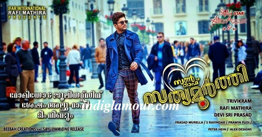 S/O Satyamurthy Malayalam movie review and rating - Allu Arjun