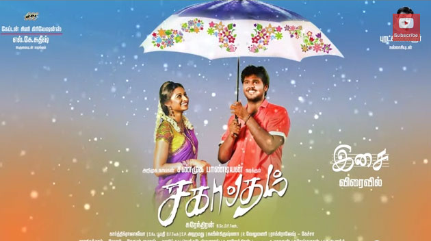 Sagaptham tamil movie review and rating