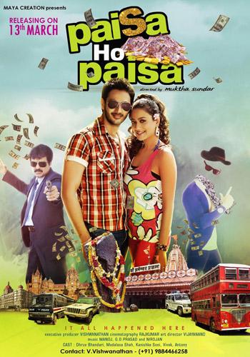 Paisa Ho Paisa hindi movie review and rating
