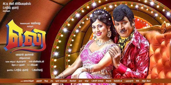 Eli 2015 tamil movie review and rating,public talk - Vadivelu