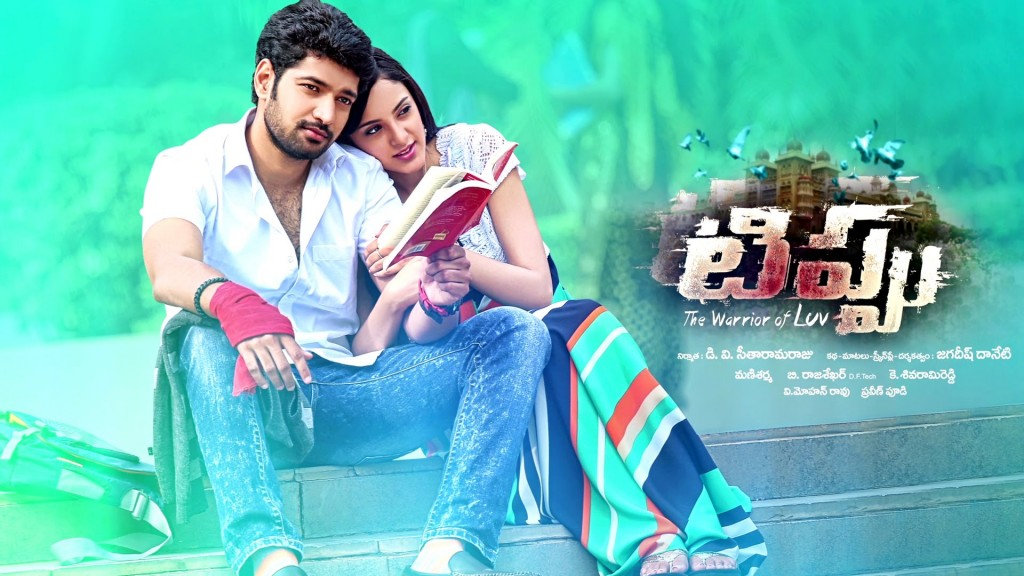 Tippu(2015) telugu Movie Review and Rating,collections
