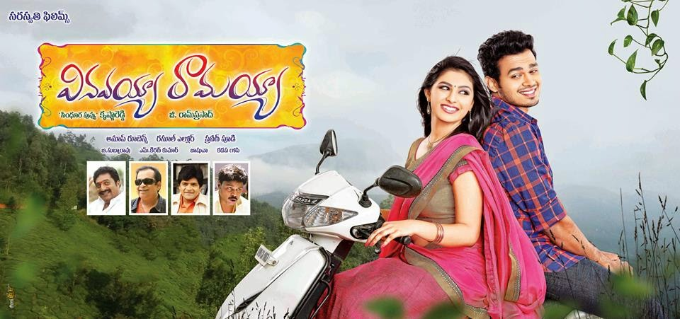 Vinavayya Ramayya(2015) Movie Review and Rating