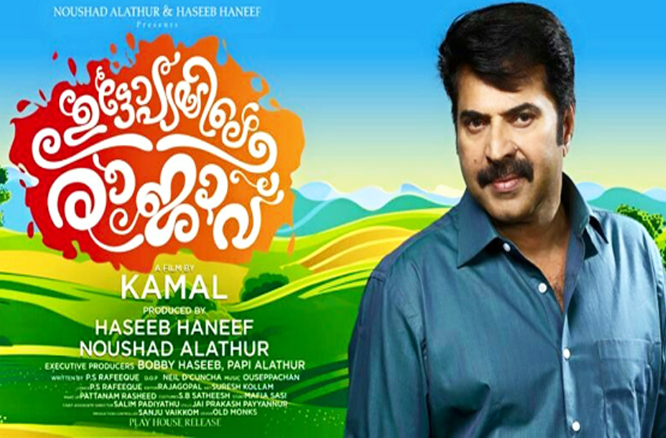 Utopiayile Rajavu Movie Review and Rating: Mammootty, Jewel Mary