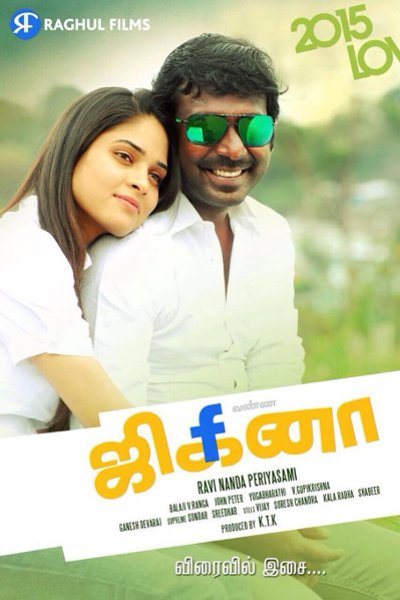 Jigina Tamil movie review,rating,collections - vijay vasanth