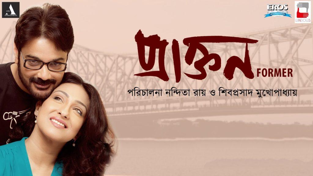 Praktan Bengali Movie Review, Rating and Public Talk