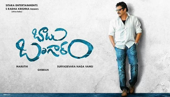 Babu Bangaram Movie Mp3 Songs Download, Babu Bangaram Movie audio Songs Download, Venkatesh Babu Bangaram Movie Mp3 Songs Download
