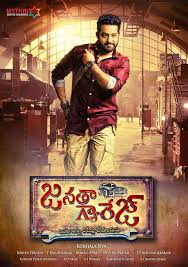 Janatha Garage Ringtones Download, Janatha Garage mp3 songs download, Janatha Garage teaser Bgm Download, Janatha Garage Trailer Bgm Download