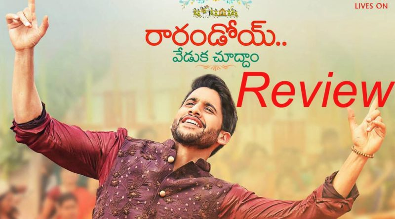 Raarandoi Veduka Choodham MOVIE DOWNLOAD ,REVIEW